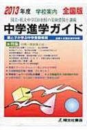 中学進学ガイド 2013年度版