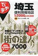 でっか字埼玉便利情報地図 街の達人7000 2版