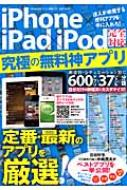Iphone×ipad×ipod完全対応 究極の無料神アプリ 英和mook