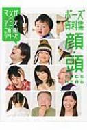 ポーズ資料集 顔・頭 マンガ×アニメこれ1冊!シリーズ