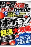 ゲーム改造 & クリアガイド Vol.2