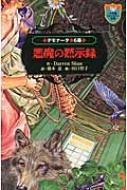 デモナータ 6幕 悪魔の黙示録 小学館ファンタジー文庫