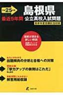 島根県公立高校入試問題 平成25年度