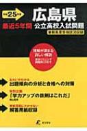 広島県公立高校入試問題 平成25年度