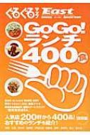 GOGO!ランチ400食 ぐるぐるマップEast完全保存版