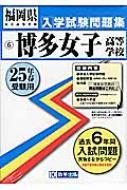 博多女子高等学校 25年春受験用 福岡県私立高等学校入学試験問題集