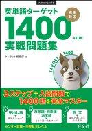 英単語ターゲット1400[4訂版]実戦問題集 大学juken新書英単語ターゲット1400