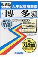 博多高等学校 25年春受験用 福岡県私立高等学校入学試験問題集