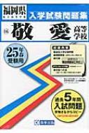敬愛高等学校 25年春受験用 福岡県私立高等学校入学試験問題集