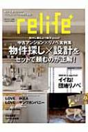 Refine+Vol.9 別冊住まいの設計