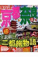 まっぷる京都・奈良 まっぷるマガジン