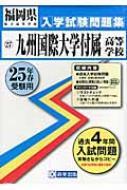 九州国際大学付属高等学校 25年春受験用 福岡県私立高等学校入学試験問題集