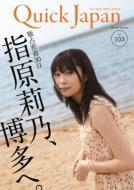 クイック・ジャパン vol.103 独占密着30日 指原莉乃、博多へ