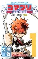 BLEACH4コマ コマブリ 1 ジャンプコミックス