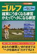 ゴルフ 確実にうまくなる練習 かえってヘタになる練習 間違いだらけの方法とサヨナラするイラスト図解版
