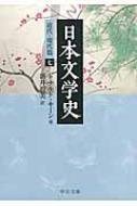 日本文学史 近代・現代篇 7 中公文庫