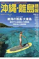沖縄・離島情報 2012‐13コンパクト版