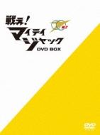 戦え!マイティジャック DVD-BOX