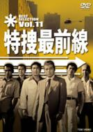 特捜最前線 BEST SELECTION VOL.11