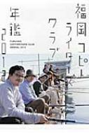 福岡コピーライターズクラブ年鑑 2012
