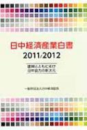 日中経済産業白書 2011/2012 復興とともに拓け日中協力の新次元