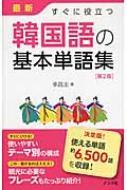 最新 すぐに役立つ韓国語の基本単語集