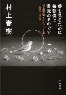 夢を見るために毎朝僕は目覚めるのです 村上春樹インタビュー集1997‐2011 文春文庫
