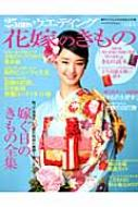 25ansウエディング 花嫁きもの Vol.6 Fg Mook