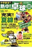 熱中!卓球部 Vol.12 B.b.mook