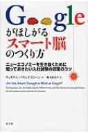 Googleがほしがるスマート脳のつくり方 ニューエコノミーを生き抜くために知っておきたい入社試験の回答のコツ