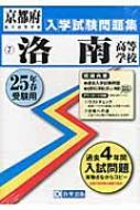 洛南高等学校 25年春受験用 京都府私立高等学校入学試験問題集