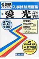 愛光高等学校 25年春受験用 愛媛県私立高等学校入学試験問題集