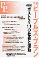 ピープルズ・プラン 季刊 58(2012)