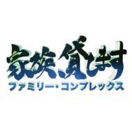 Kinyou Road Show!Tokubetsu Drama Kikaku Kazoku.Kashimasu-Family Complex-