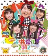 ももクロの子供祭り2012 〜良い子のみんな集まれーっ!〜(Blu-ray)