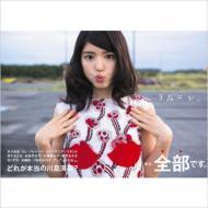 うみコレ。 -川島海荷 Actress Collection-東京ニュースムック