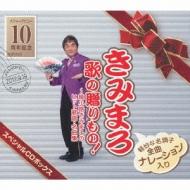 きみまろ 歌の贈りもの!〜綾小路きみまろのヒット歌謡・名曲集 スペシャルCDボックス