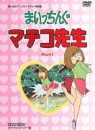 まいっちんぐマチコ先生 DVD-BOX PART1 デジタルリマスター版