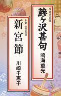 鰺ヶ沢甚句/新宮節