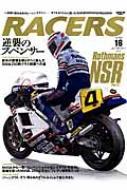 Racers Vol.16 San-ei Mook