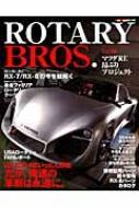 Rotary Bros.Vol.04 Motor Magazine Mook