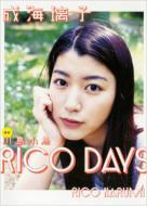 成海璃子 写真集 「rico Days」