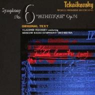 交響曲第6番『悲愴』 フェドセーエフ&モスクワ放送交響楽団(1991)