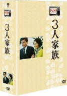 木下恵介生誕100年::木下恵介アワー 3人家族 DVD-BOX