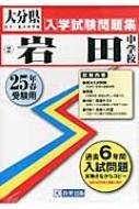 岩田中学校 25年春受験用 大分県公立・私立中学校入学試験問題集