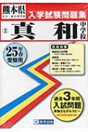 真和中学校 25年春受験用 熊本県公立・私立中学校入学試験問題集