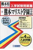 熊本マリスト学園中学校 25年春受験用 熊本県公立・私立中学校入学試験問題集