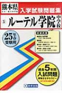 ルーテル学院中学校 25年春受験用 熊本県公立・私立中学校入学試験問題集