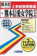 熊本信愛女学院中学校 25年春受験用 熊本県公立・私立中学校入学試験問題集