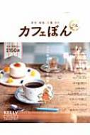 カフェぼん Vol.4 ゲインムック